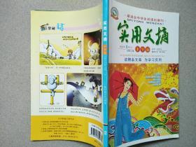 实用文摘·中学版(2012年1月下)