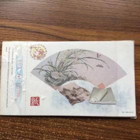 1999年文房四宝贺年(有奖)明信片(四张一套全)