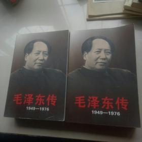 毛泽东传(上下)
