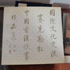 书法竞赛作品集 刘炳森签名签赠题词