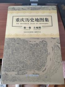重庆历史地图集 (第一卷 古地图)(8开精装 一版一印)