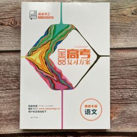 2022全品高考复习方案语文教师手册新高考2 2003课标实验版