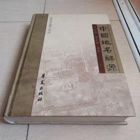 中国地名辞源(全一册精装本)〈2005年北京初版发行〉
