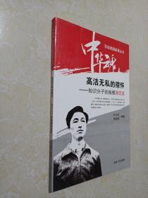 中华魂·百部爱国故事丛书·高洁无私的襟怀:知识分子的楷模蒋筑英