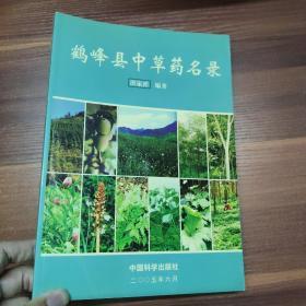 鹤峰县中草药名录-16开一版一印