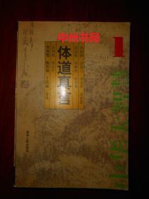 体道真言:中华大智慧(1994年一版一印 内页品好自然旧无勾划)