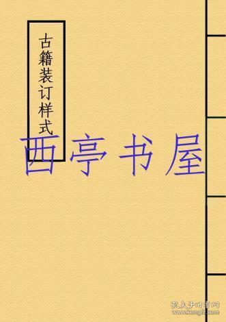 【复印件】皇明奏疏类钞 六十一卷 (明)汪少泉辑 孙维城等重辑 明万历十六年刻本