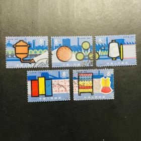 T25邮票 化学纤维 信销 一套5枚全
