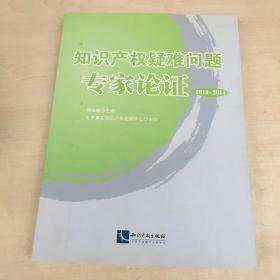 知识产权疑难问题专家论证(2013-2014)
