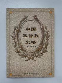 中国基督教史略(作者盖章)