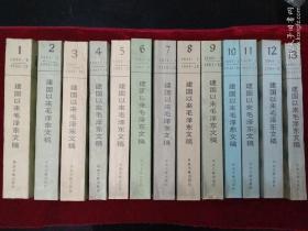 建国以来毛泽东文稿 十三册全