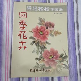 轻轻松松学国画:四季花卉