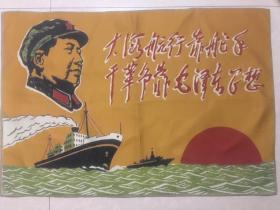 针织画【大海航行靠舵手,干革命靠毛泽东思想。】