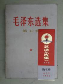 毛泽东选集 第五卷(附购书票)