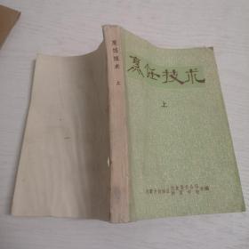 烹饪技术(上册)书脊部分有点水渍痕迹,见书影图片