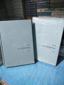 朱子书信编年考证【原塑封包装】