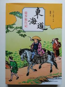 东海道徒步旅行记(十返舍一九  著;鲍耀明  译)
