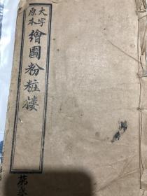 大图原本,绘图粉粧楼,江东改良本,卷二