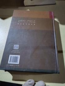 杨小凯学术文库 发展经济学