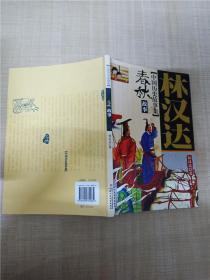 中国历史故事集·春秋故事