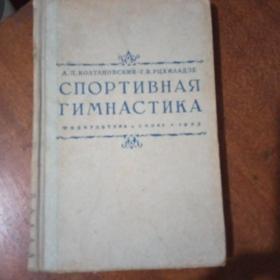 器械体操(俄文版)