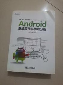 Android系统源代码情景分析