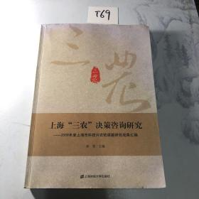 """上海""""三农""""决策咨询研究:2008年度上海市科技兴农软课题研究成果汇编"""