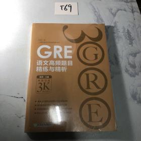 新东方 GRE语文高频题目精练与精析