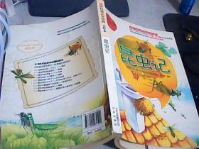 世界科普文学经典美绘本  昆虫记