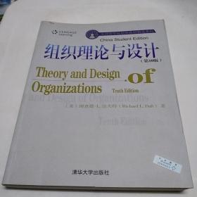 组织理论与设计 第10版