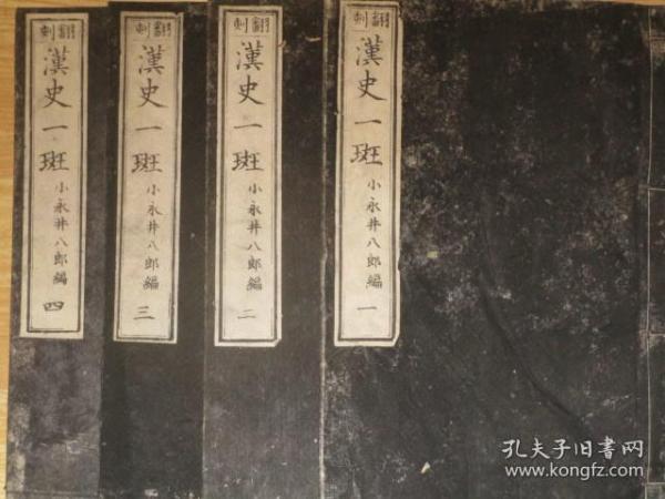 和刻本《汉史一斑》4卷4册全,小永井八郎编的古代中国史,明治27年出版