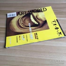 艺术世界(2000年第3期)