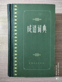 成语词典(精装)