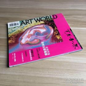 艺术世界(2000年第5期)