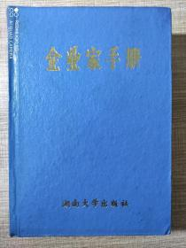 企业家手册(精装)