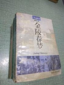 金陵春梦(1-郑三发子、2-十年内战、3-八年抗战、7-三大战役、8-大江东去/5本合售