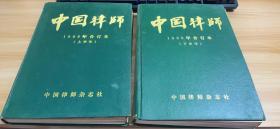 中国律师 1999年合订本  (上下半年)