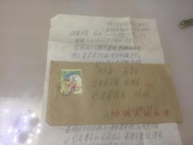 中国人民大学教授候大乾信札一页有封