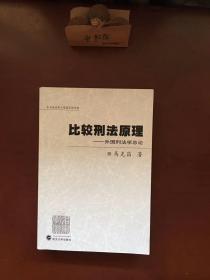 比较刑法原理:外国刑法学总论