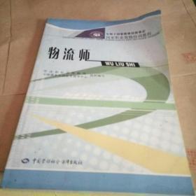 国家职业资格培训教程:物流师