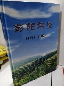 彭阳年鉴.1994~2002