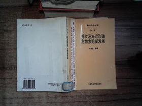 外贸及海运诈骗货物索赔新发展(第二册)