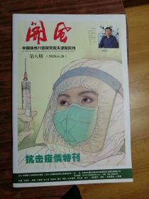 中国扬州八怪研究院天津院院刊《开风,2020年第八期》抗击疫情特刊