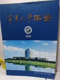 宁夏大学年检2003