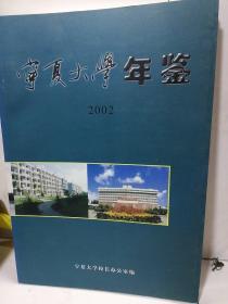 宁夏大学年鉴2002