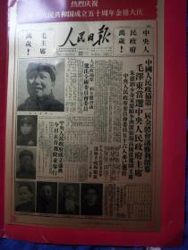 人民日报(1949年十月一日)珍藏50年仿金报纸一热烈庆祝中华人民共和国成立五十周年金禧大庆