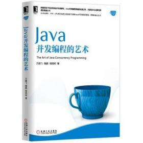 全新正版Java并发编程的艺术