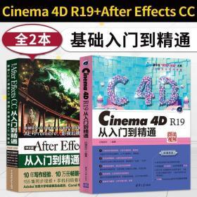 全新正版Cinema 4D R19从入门到精通+After Effects CC从入门到精通 零基础c4d教程书籍