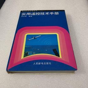 实用遥控技术手册(精装)