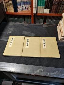 霞外捃屑(上中下),1959年1版1印,2200册,品好